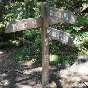 Oshidegawa